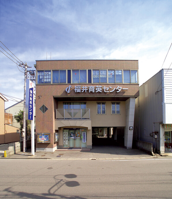 福井本部校